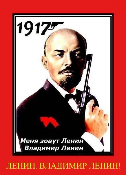 Ленин-притаился