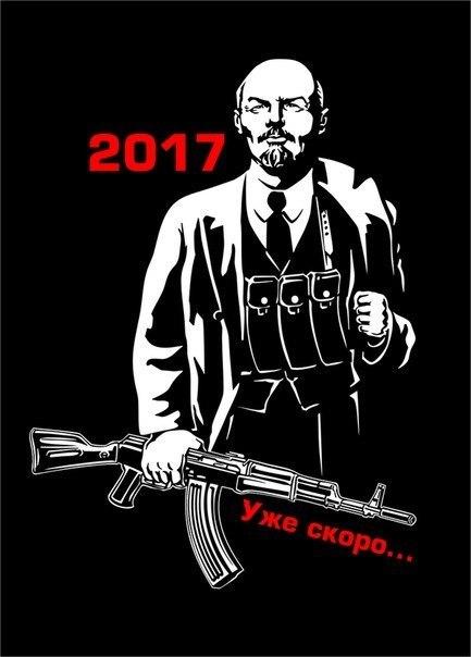 Ленин-автомат