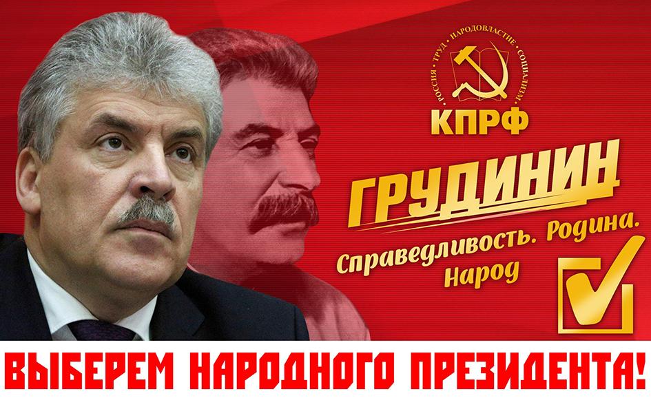 Грудинин-Сталин
