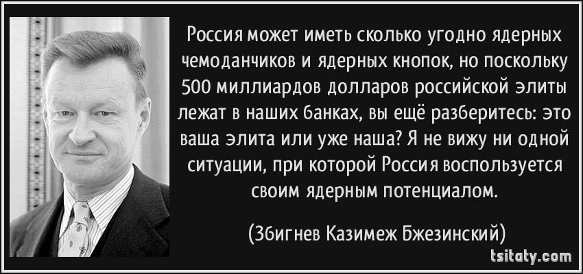 Бзежинский-Элита