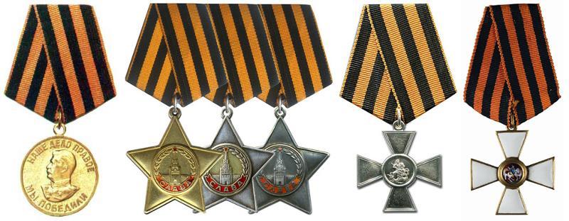 орден с георгиевской лентой ссср цвет