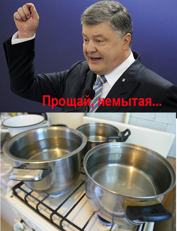 Порошкенко Прощай немытая