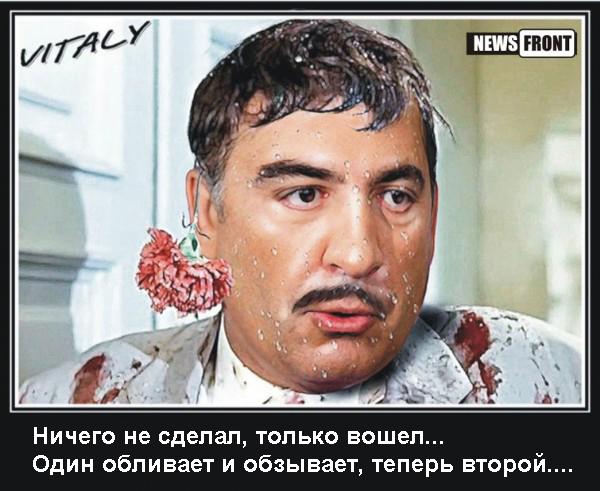 Саакашвили Саахов 2.jpg