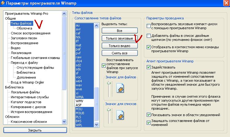 Winamp_Типы_Файлов.psd