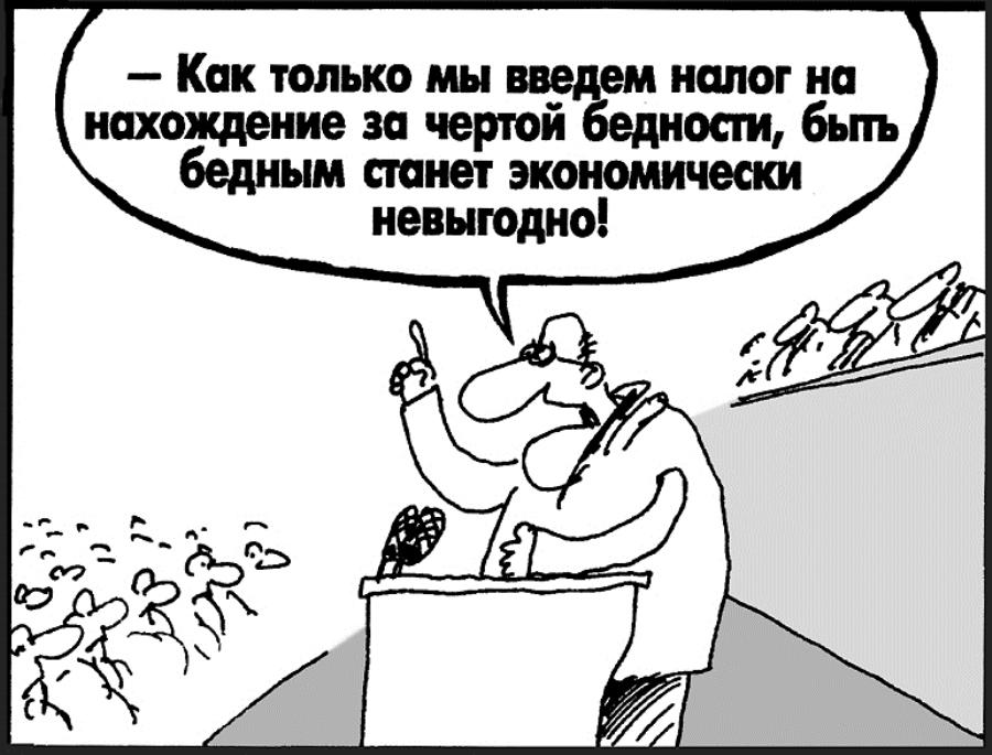 Картинки по запросу карикатура бедность