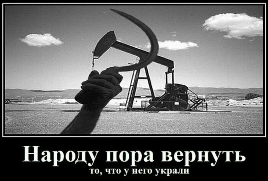 Картинки для, картинки про нефтяников прикольные