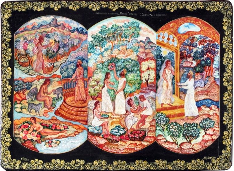 06_Песнь Песней- Суламита и Соломон, 1998