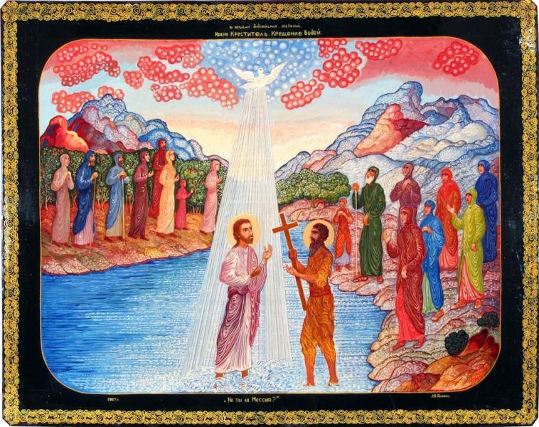 10_Иоанн Креститель. Крещение водой, 2007