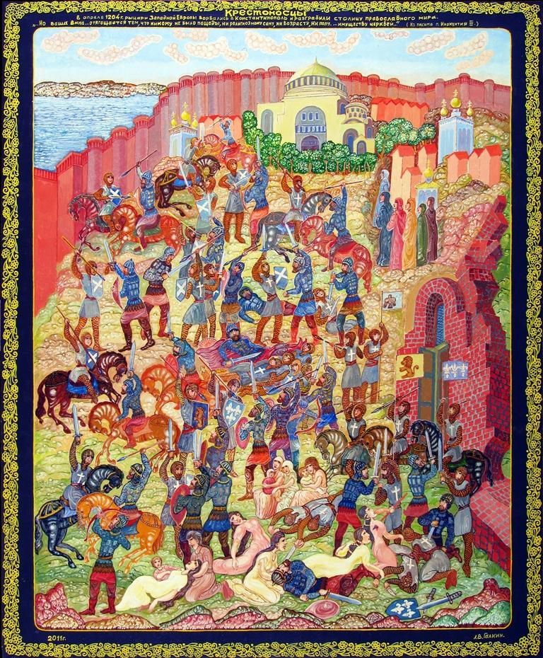 07_Крестоносцы, 1204 год, 2011