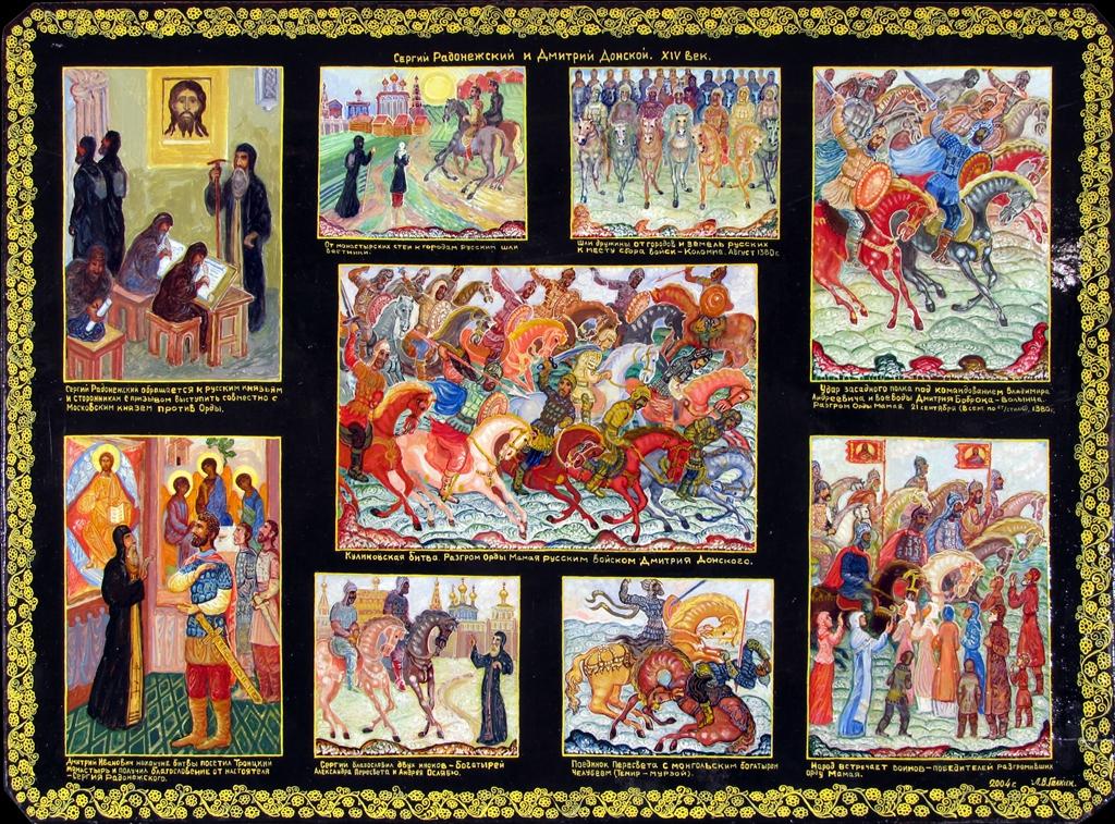12_Сергий Радонежский и Дмитрий Донской, XIV век, 2004