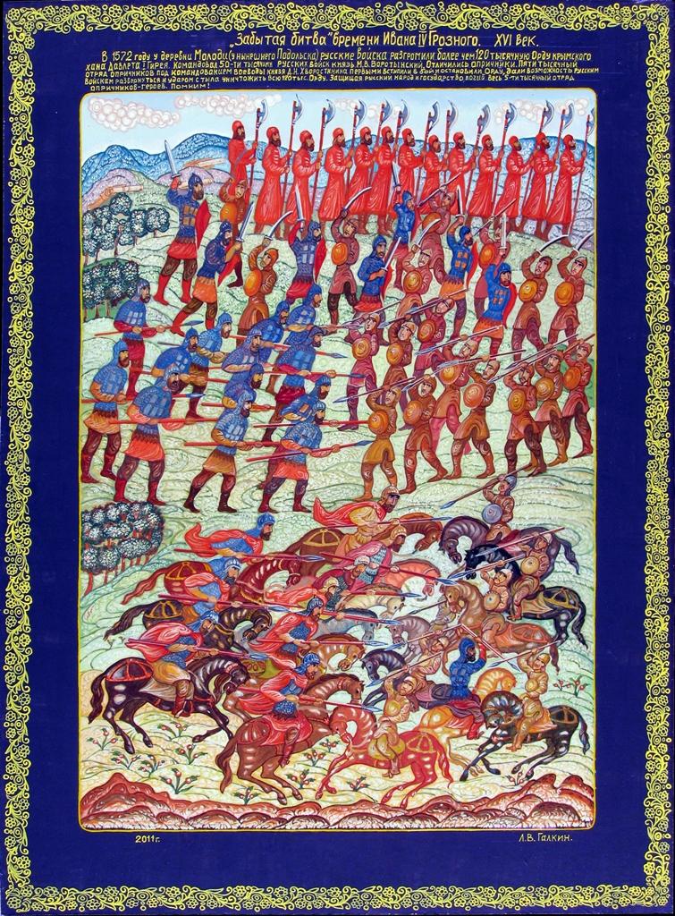 17_Забытая битва времен Ивана Грозного XVI век, 2011