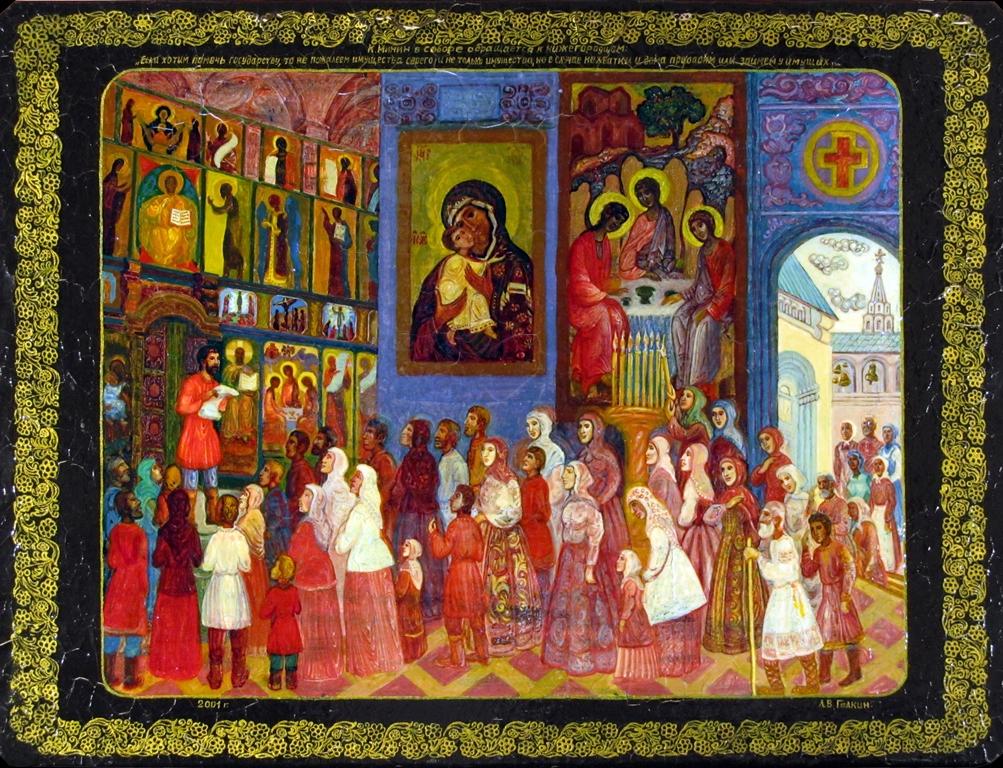 18_К Минин в соборе обращается к нижегородцам, 2001