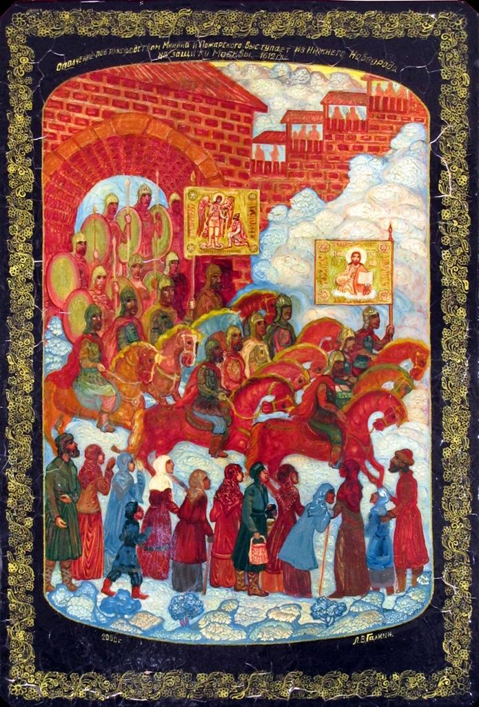 23_Выступление ополчения Минина и Пожарского, 2000
