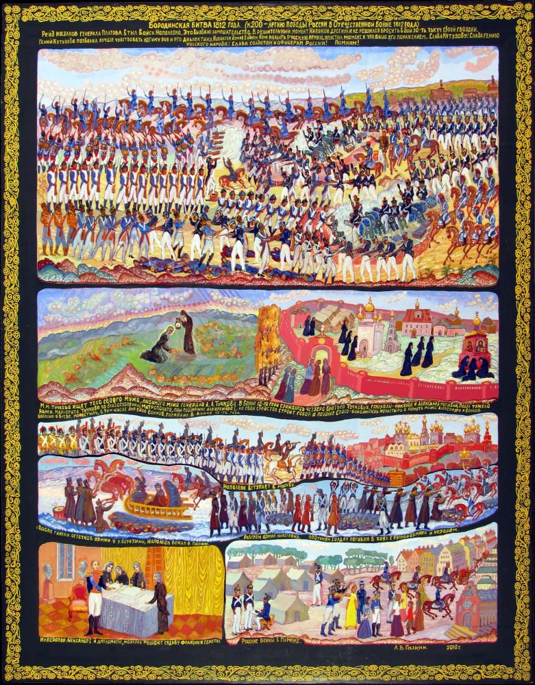 47_Бородинская битва 1812 года, 2012
