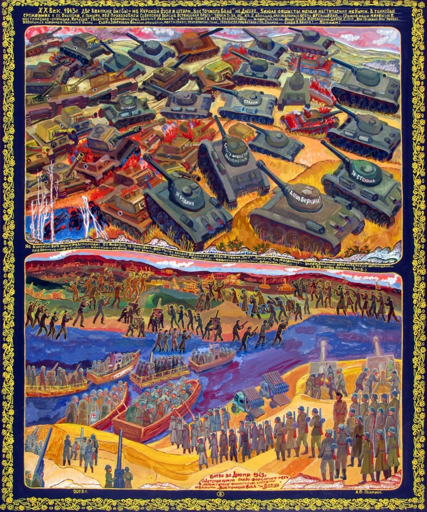 Курская битва 1943 года. 2013
