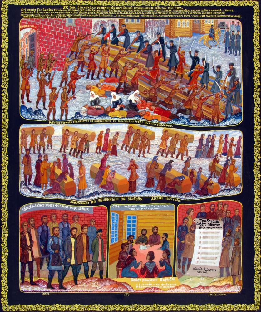 Революция 1905-1907 годов, 2013 год