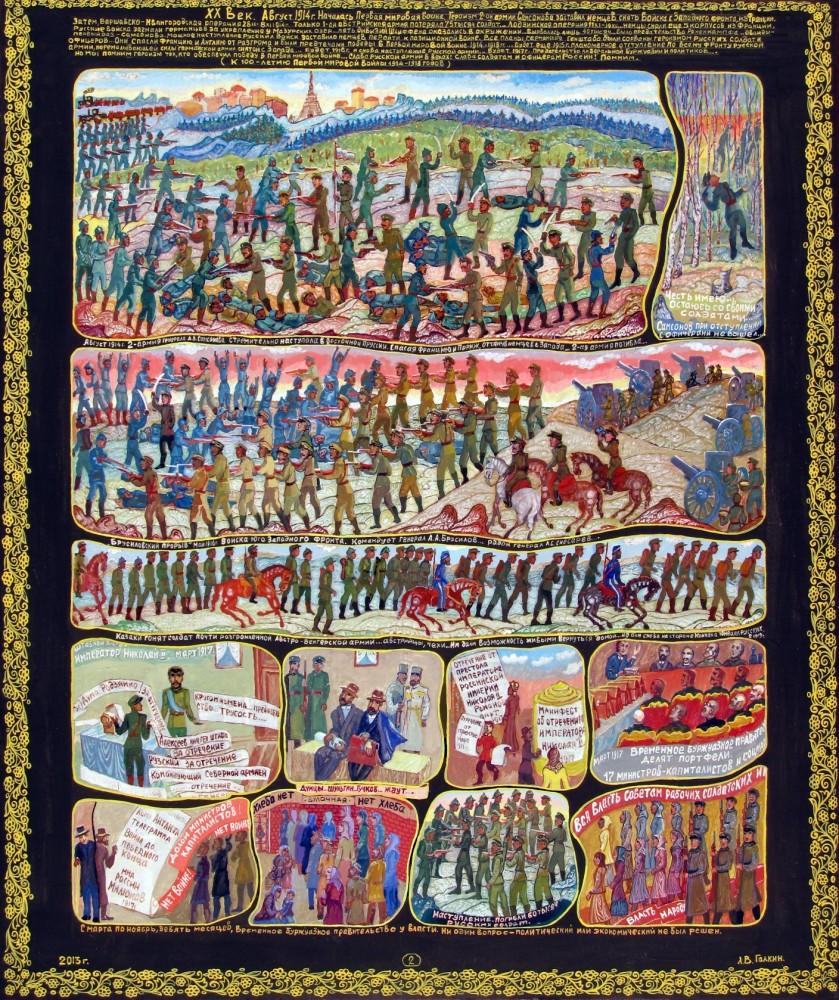 Первая мировая война и отречние царя 1914-1917 года, 2013