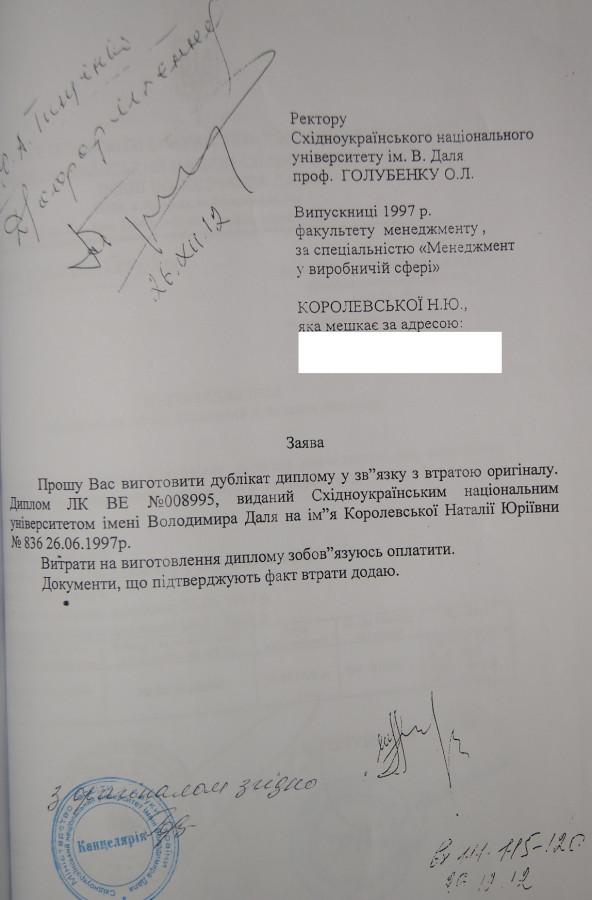 Хроника журналистского расследования о высшем образовании министра  заявление королевской о выдаче диплома