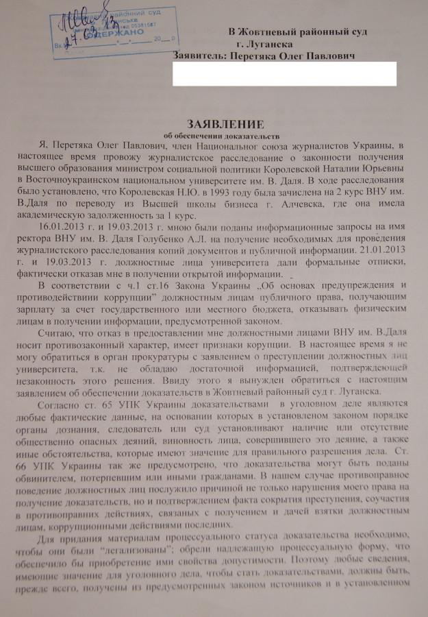 заявление об обеспечении доказательств 1