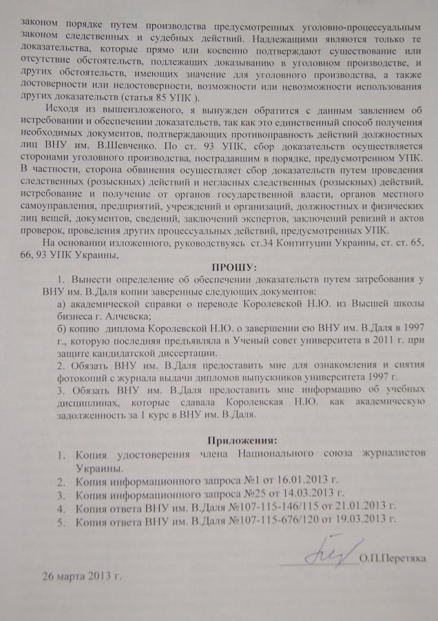 заявление об обеспечении доказательств 2
