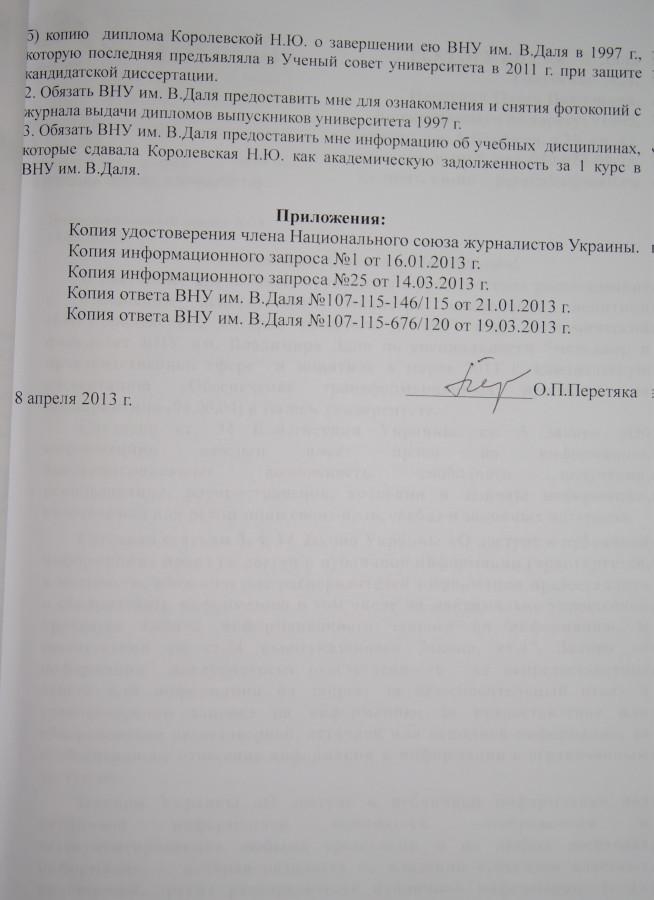 заявление 2