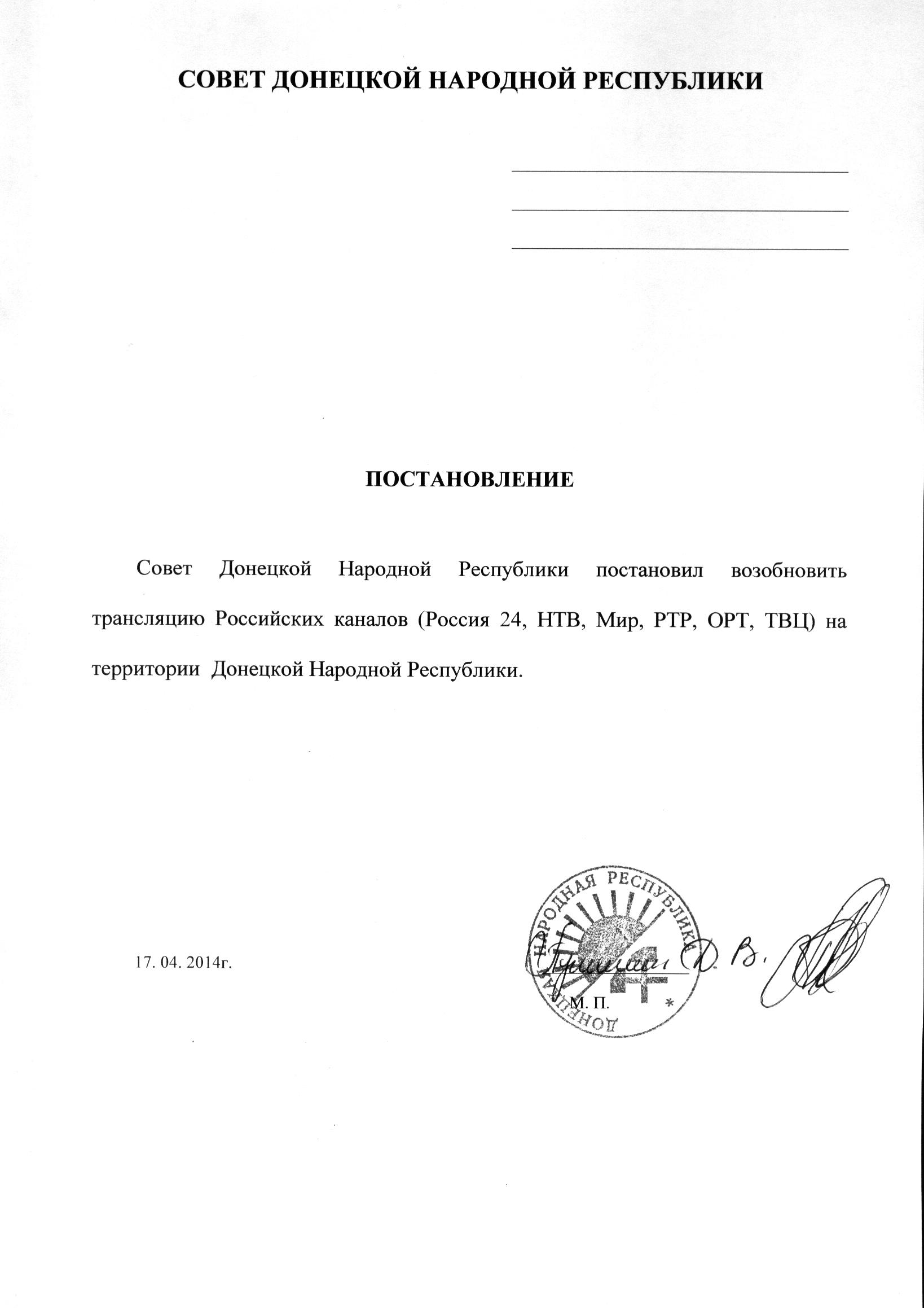 Возобновление российских каналов