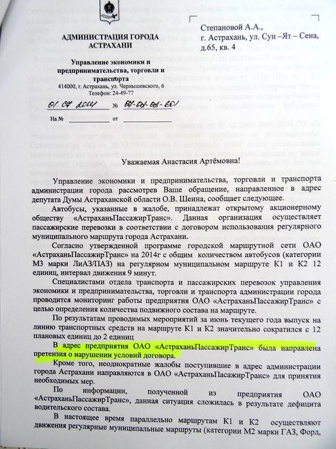 Письмо3 претензия АТП