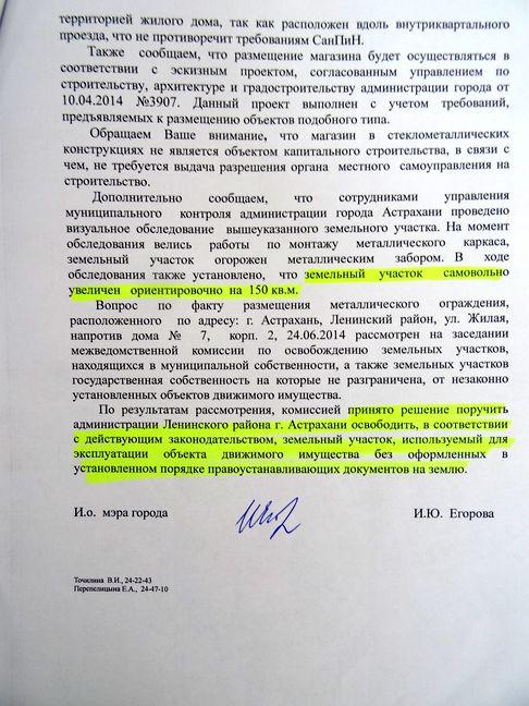 Письмо4 бабаевский