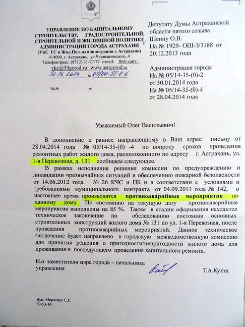 Письмо5 противоаварийные мероприятия