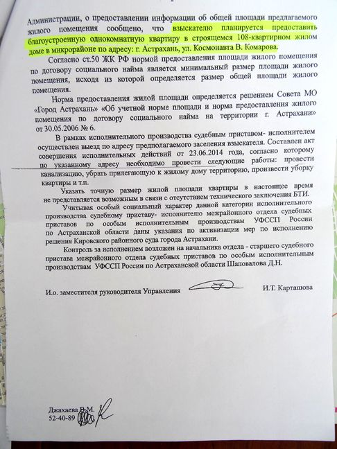 Письмо6а