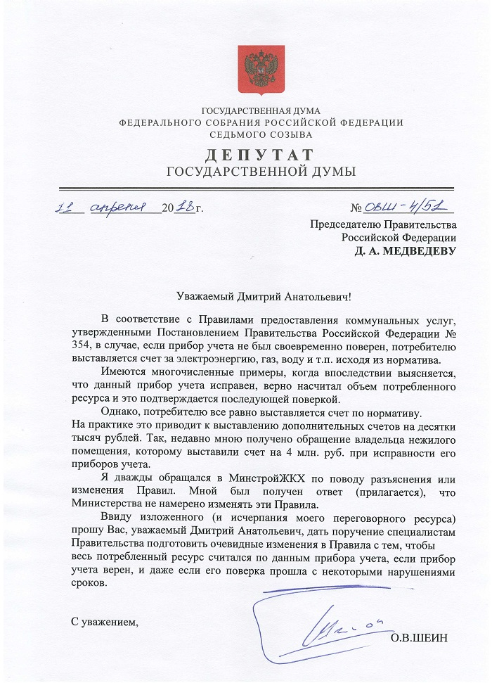 c44a95f975fb Письмо Дмитрию Медведеву о поверке счетчиков  oleg shein