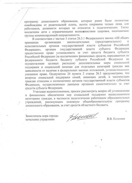 Письмо1 (1)