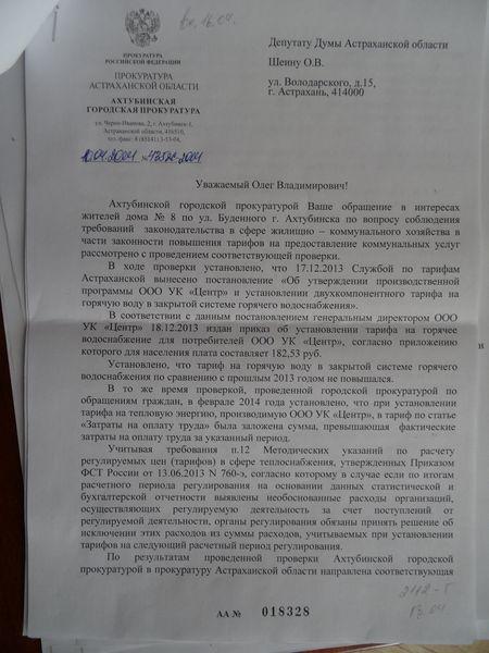 004 Ахтубинск2