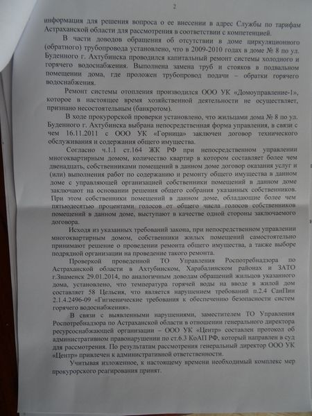 004 Ахтубинск3