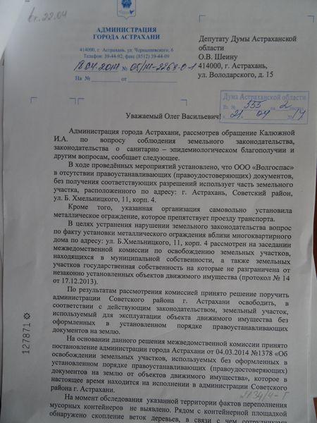 004 Ахтубинск5
