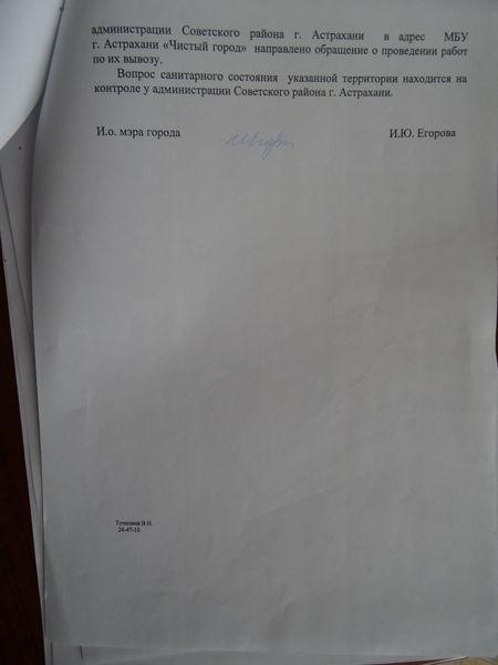 004 Ахтубинск6