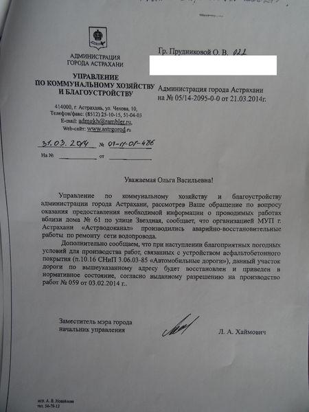 004 Ахтубинск7
