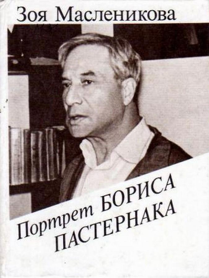05-Портрет Б. Пастернака