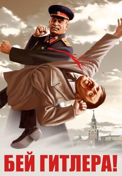 Бей Гитлера