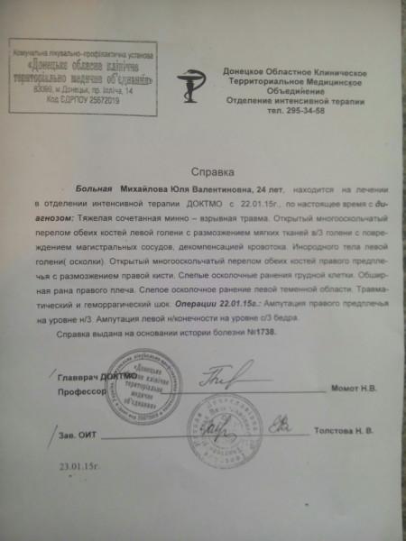 дагноз Юли Михайловой