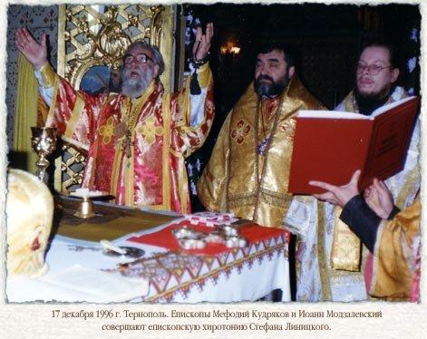 Відродження Канонічної лінії АПЦ