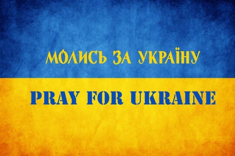 Молитва и пост за Украину