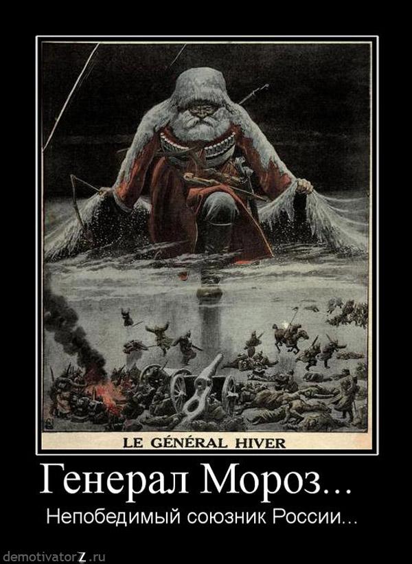 генерал мороз