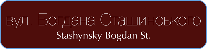 Сташинского