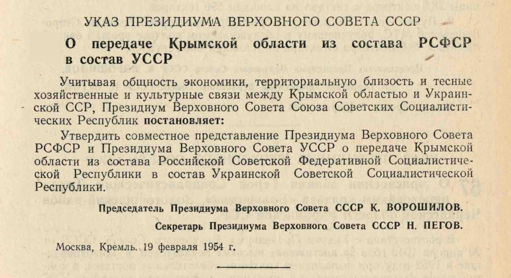 Указ о передаче Крыма Украине