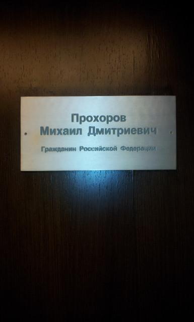 Михаил Прохоров Онэксим офис дверь политика