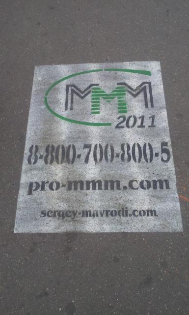 ммм реклама на асфальте сергей мавроди ммм-2011