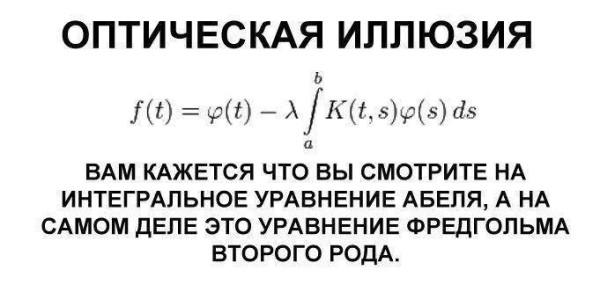 Оптическая иллюзия.