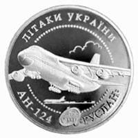 Монета Руслан Ан-124