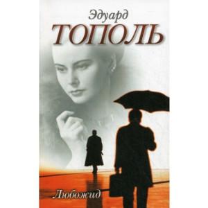 Любожид Э.Тополь
